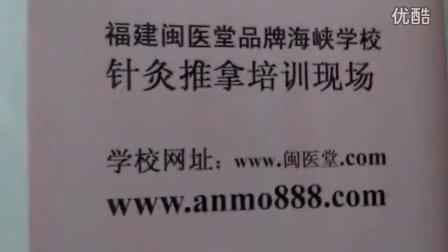 上饶南昌鹰潭 保健按摩培训 闽医堂针灸推拿培训学校