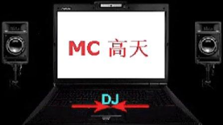 MC高天DJ悟空联手呱呱野狼帮