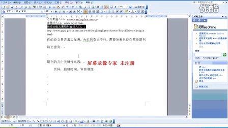 教育教学论文发表流程