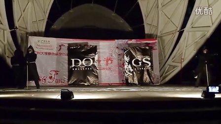 广大迎新晚会表演DOGS