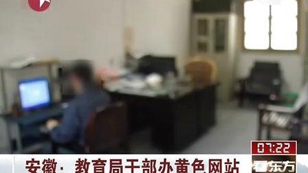 安徽:教育局干部办黄色网站[看东方]