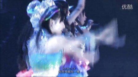 120824 不知何时曾见过的海底 [珠理麻友双C] --1830m东京巨蛋Day