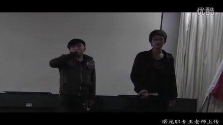 曙光职专才艺展示(彩排)24-兄弟干杯-2011级数控二班