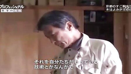 『プロフェッショナル 仕事の流儀』 第168回 数寄屋大工・齋藤光義 '11.11.28