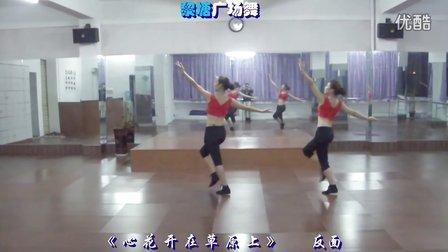 黎塘广场舞(泽美健身队)-《   心 花 开 在 草 原 上   》(反面)