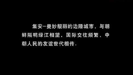 吉林省小江南-集安市(ja168.net)