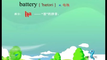 中小学英语单词速记《过目不忘单词通》初三battery T:18607127010