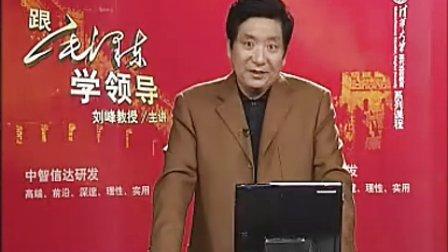 刘峰:跟毛泽东学领导01  时代光华销售培训课程 移动商学院 总裁管理培训讲座