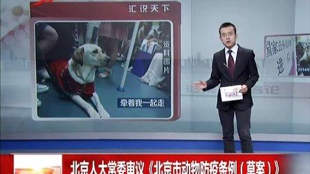 北京人大常委审议《北京市动物防疫条例(草案)》[汇说天下]