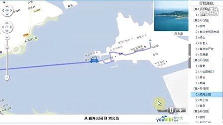 青岛-烟台-威海-泰安单飞单高7日游[游比比旅游动画]