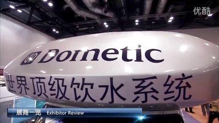 2013中国国际房车展览会精彩回顾