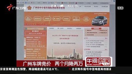 广州车牌竞价  两个月降两万[午间新闻]