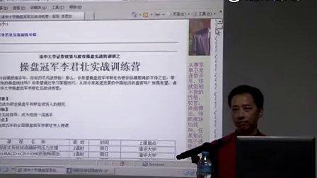 李君壮-操盘冠军制胜策略09.10.31(1)