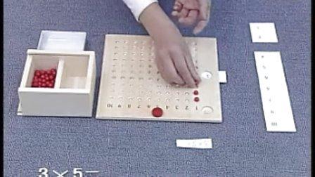 蒙特梭利教具操作——乘法板