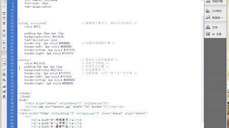 网页设计师培训大全--DIV8 按钮式超链接 [edusoft.com.cn 育碟软件]