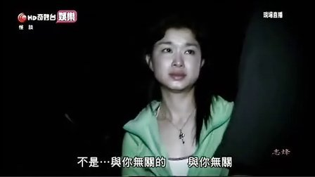 香港靈異節目:《怪談》20131123(第三集) 馬來西亞不思議手記