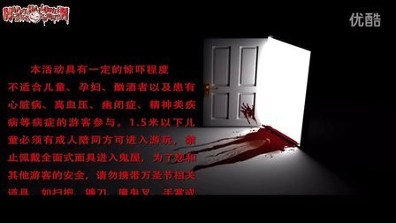 上海欢乐谷万圣南瓜节5大惊悚鬼屋之恐怖医院