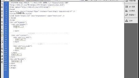 网页设计师培训大全--DIV12 排版构架 [edusoft.com.cn 育碟软件]