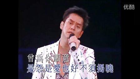 谭咏麟 讲不出再见(歌者恋歌浓情30年演唱会)