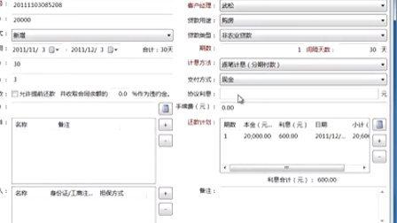 金贷小额贷款管理系统软件试用指南