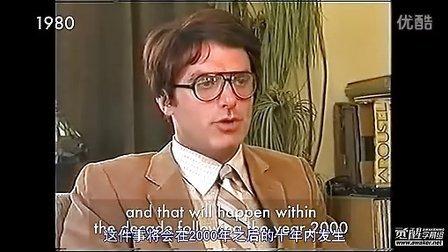 【中字】1980年法国通灵师预言2012