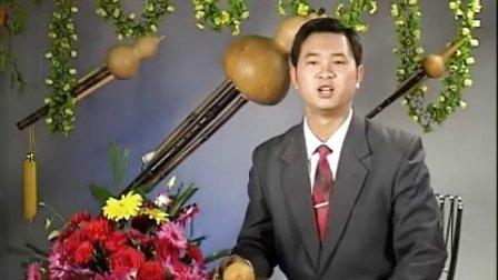 李春华老师葫芦丝视频教学第八讲 标清
