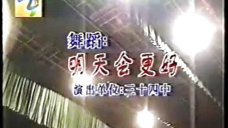 胜利油田 小朋友 舞蹈 90年代 花裙子飘起来 皮筋舞 好大一棵树 明天会更好