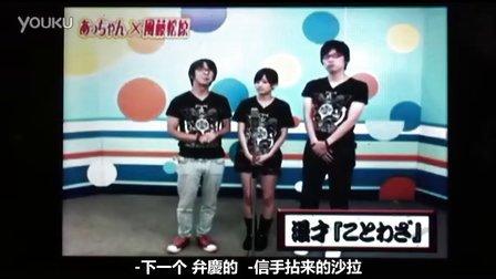 [A.A.A字幕]前田敦子爆笑手机短剧 相声『谚语』第2季