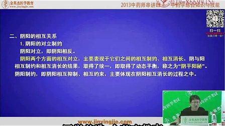 西安金英杰2013执业中药师考试培训—中药学综合知识与技能3
