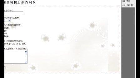 网页设计师培训大全--DIV6 在线商城售后调查问卷 [edusoft.com.cn 育碟软件]