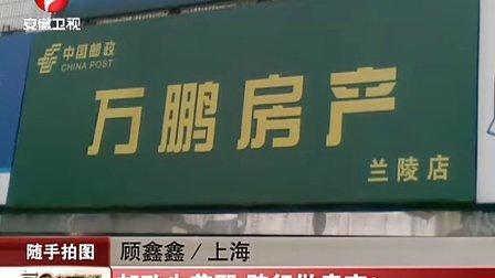 邮政也兼职 跨行做房产 111215 每日新闻报