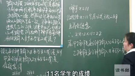 数学初中2下16.3  分式方程(二)