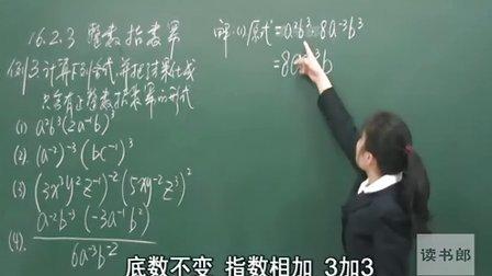 数学初中2下16.2  整数指数幂