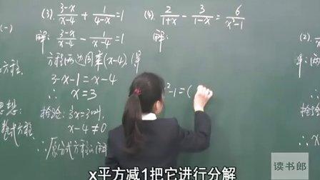 数学初中2下16.3  分式方程(一)