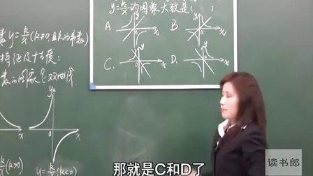 数学初中2下17.1  反比例函数的图像和性质(一)