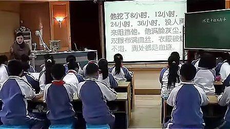 《地震中的父与子》_张小娜---小学语文四年级