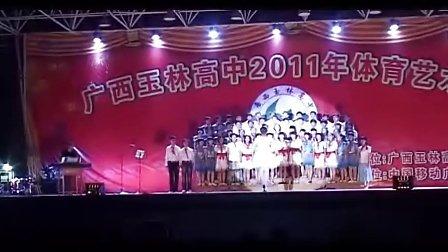 广西玉林高中2011年103周年校庆文艺晚会