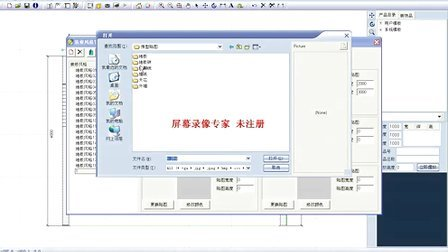 华广家具设计—软件管理
