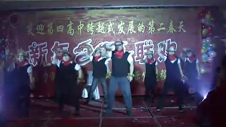 本溪市第四高中2012年新年联欢会12