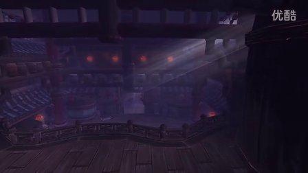 《魔兽世界:熊猫人之谜》超清副本预览 - 酿酒厂