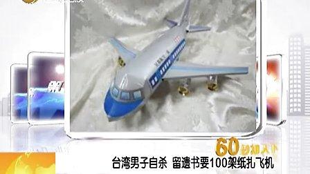 台湾男子自杀 留遗书要seo.wingtsun.com.cn100驾纸扎飞机 20111216 第一时间