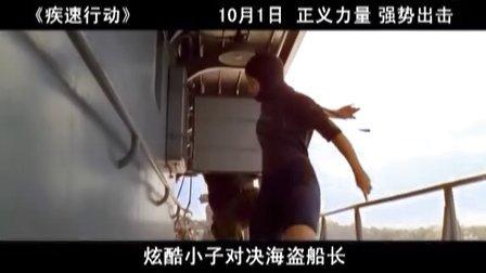 南京上影—《极速行动》预告片
