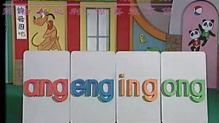 汉语拼音教学视频12 标清-幼儿趣味学拼音-幼儿教育
