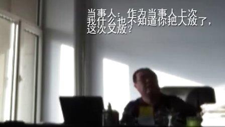 """双辽市人民法院执行局局长左森  """"领导就是法""""  """"领导让我放人我就放"""""""