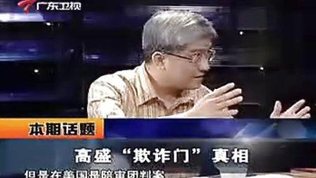 郎咸平说高盛欺诈门真相的背后郎咸平专辑