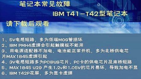 笔记本维修视频 IBM笔记本常见故障 T41-T42 自学电脑维修视频