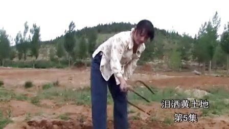 沂蒙小调《泪洒黄土地》第五集 丽梦影视工作