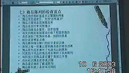 赵鸿敏老师讲授超市商品陈列技巧培训课第二节