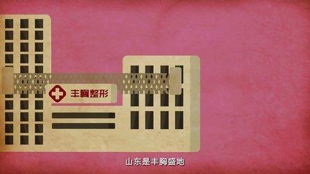 【飞碟说】中国女人罩杯报告