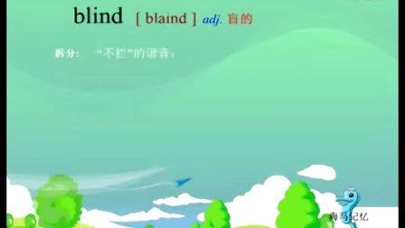 """中小学英语单词速记《过目不忘单词通》初三""""blind"""" T:18607127010"""